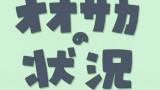 daiakuji-xena-buster-episode-1-img