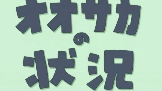 Daiakuji – Episode 1